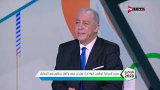 """طوكيو 2020- تعليق """"محمد عمر"""" على تصريحات مدرب أسبانيا بعد التعادل مع مصر"""
