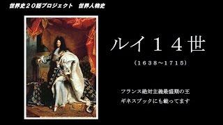 ルイ14世(Historia Mundi の世界人物史)