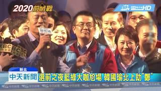 20190315中天新聞 韓國瑜趕場選前之夜! 「禿燕漢」首度三重合體