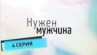 Нужен мужчина (Серия 4)