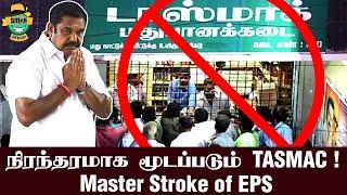 டாஸ்மாக்கை கை விட்டுவிட்டு கல்லூரிகளை கைப்பற்ற போகும் எடப்பாடியரின் Master Plan | Smile Settai