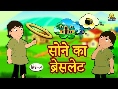 सोने का ब्रेसलेट  Hindi Kahaniya for Kids  Stories for Kids  Moral Stories for Kids  Koo Koo TV