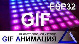 GIF анимация на светодиодной матрице и ESP32 | ESP32 GIF animation LED matrix