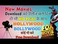 Download New Hollywood and Bollywood Movies in Hd Print...