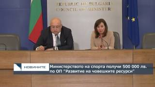 Министерството на спорта получи 500 000 лв. по ОП