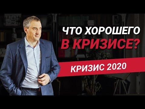 Кризис 2020: Появились