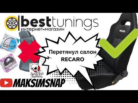 RECARO салон В ВАЗ 2114 | BESTTUNINGS | EIKOSHA парфюм для машины