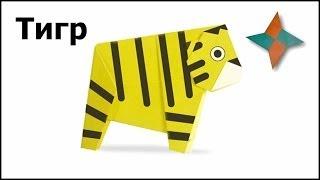 Оригами тигр: видео мастер-класс(Схема сборки: http://origamiizbumagi.ru/zhivotnye/tigr-shema-video По ссылке вы найдете подробную информацию о сборке оригами тигра..., 2013-02-07T06:42:47.000Z)