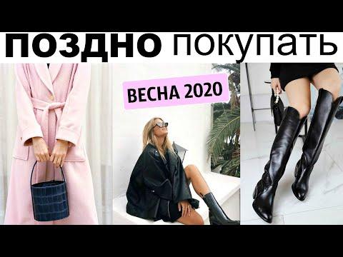 ПОЗДНО ПОКУПАТЬ  или Покупать с ОСТОРОЖНОСТЬЮ | ОСТЫВАЮЩИЕ ТРЕНДЫ ВЕСНА 2020
