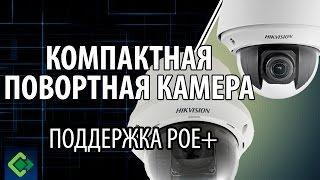 Панорамное видеонаблюдение в помещении! Speed Dome IP-камера DS-2DE4220 с разрешением Full HD(Видеонаблюдение в помещении и вне его. Смотрите - надежное решение. Speed Dome IP-камера DS-2DE4220: http://www.dssl.ru/products/ds-2de..., 2015-01-20T06:20:20.000Z)
