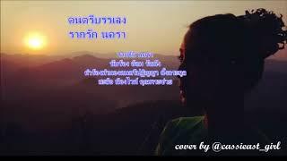 [cover] เพลง รากรักนครา (ประกอบละคร รากนครา)