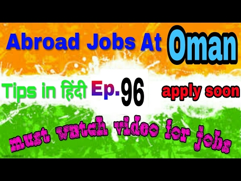 2 New jobs at Oman country with good salary apply soon from our agency Mgrowth,tips in Hindi 2017