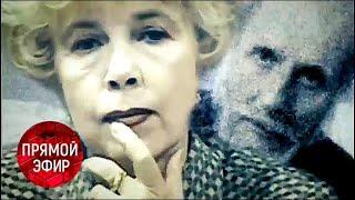 Умер брат Раисы Горбачёвой, которого она 30 лет скрывала в психбольнице. Анонс. Прямой эфир 23.05.18