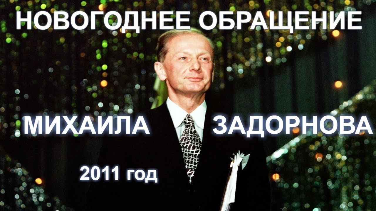 """Михаил Задорнов """"Новогоднее обращение"""" (2011 год)"""