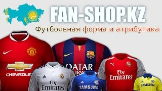 Оригинальная футбольная форма в Алматы(VK – https://vk.com/fanshop_kz △ △ Instagram – https://instagram.com/fan_shop.kz/ △ FAN-SHOP.KZ - это единственный магазин в Казахстане по..., 2015-03-21T17:06:13.000Z)