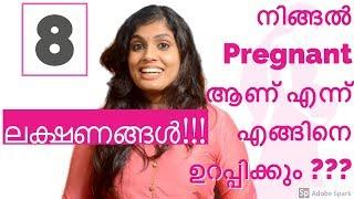 പ്രെഗ്നൻസിയുടെ 8 ലക്ഷണങ്ങൾ, Early symptoms of pregnancy!!