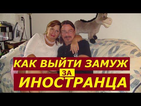 Международные Знакомства, Брак с Иностранцами, Брачное