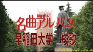勝手に名曲アルバム 今回は早稲田大学校歌・都の西北のバージョンアップ...