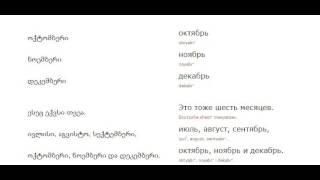 რუსულის გაკვეთილი 11 (თვეები)/Russian Lessons 11/Уроки русского 11