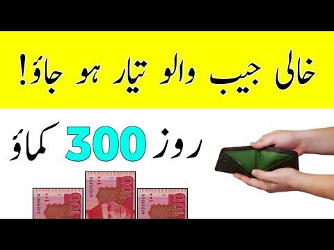 How To Online Earning In Pakistan In 2020 || 2020 Best Site For Online Earning || Pk tube urdu