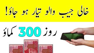 How To Online Earning In Pakistan In 2020 || 2020 Best Site For Online Earning || Pk tube urdu