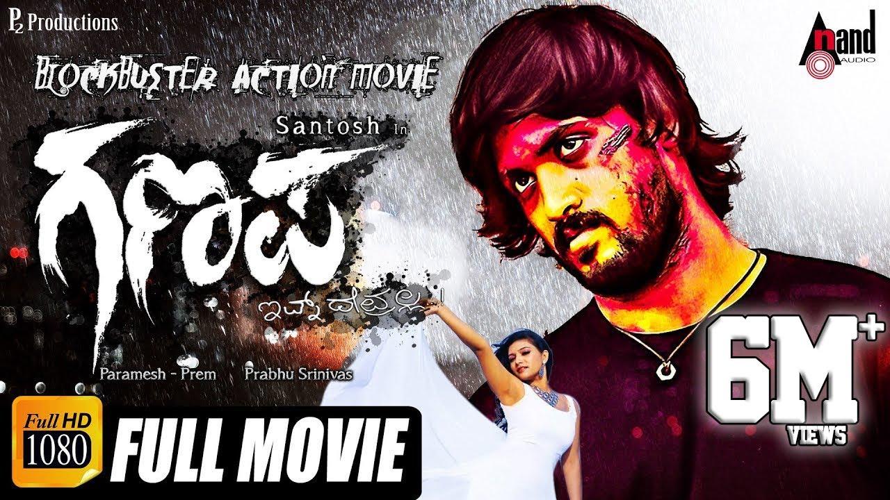 Download GANAPA | Kannada Super Hit Full HD Movie | Santhosh Balraj | Priyanka | Musical : Karan.B.Krupa