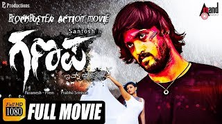 GANAPA | Kannada Super Hit Full HD Movie | Santhosh Balraj | Priyanka | Musical : Karan.B.Krupa streaming