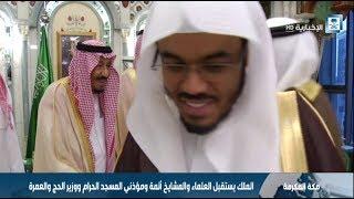 إفطار أئمة ومؤذني المسجد الحرام مع خادم الحرمين