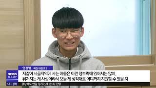 """[대구MBC뉴스] """"서울 안 가도 돼요"""" 경북교육청 대…"""