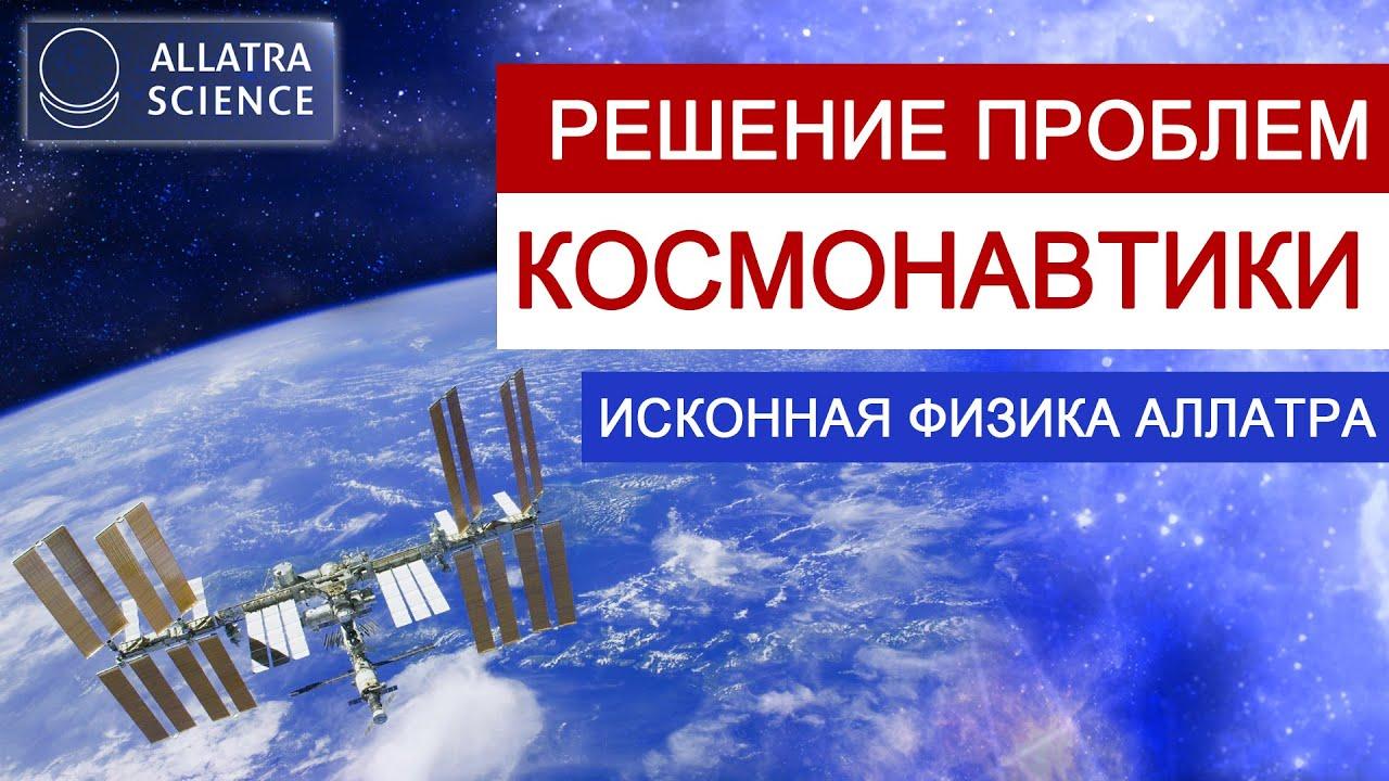 Физика и космонавтика доклад 983