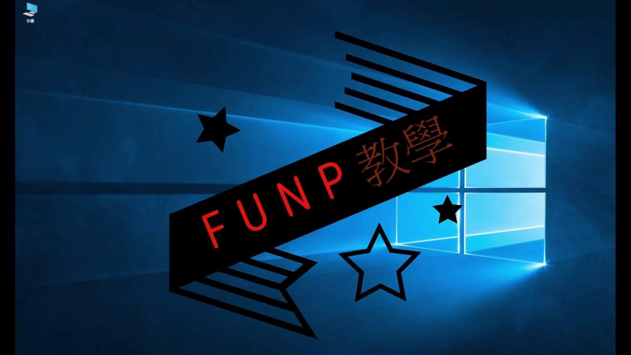 FUNP 雷電模擬器安裝 教學 - YouTube