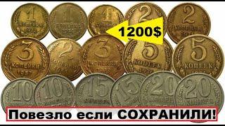 ЕСЛИ НАЙДЕТЕ ЭТИ МОНЕТЫ СССР ВЫ БУДЕТЕ БОГАТЫ Какие монеты стоят ДОРОГО