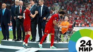 Суперкубок УЕФА-2019: самый памятный день казахстанского школьника Али Турганбекова