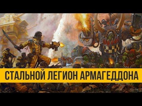 Стальной Легион Армагеддона | WARHAMMER ШОУ | Armageddon Steel Legion