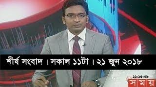 শীর্ষ সংবাদ | সকাল ১১টা |  ২১ জুন ২০১৮  | Somoy tv News Today | Latest Bangladesh New
