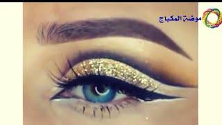 أجمل مكياج رح تشوفيه بحياتك 2018