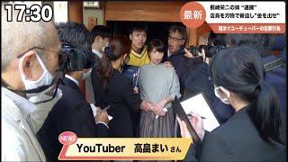 家族が記者に囲まれた。妹が逮捕されるかもしれない
