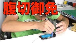防水新型iPhone発売直前にスマホ水没したので分解修理した結果… thumbnail