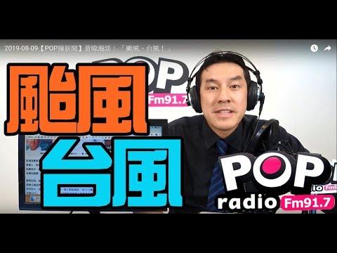 2019-08-09【POP撞新聞】黃暐瀚談: 「颱風、台風!」