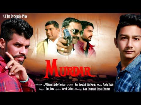 MURDER/ मर्डर / NEW HARIYANVI DJ SONG 2018/OMI BAINS/DEEPAK CHOUHAN/ NARESH GODARA