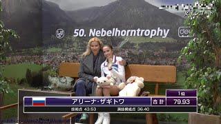 Alina Zagitova Nebelhorn Trophy 2018 SP 1 79 93 D