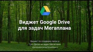 Интеграция Гугл диска и Мегаплана