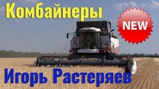 Комбайнеры - Игорь Растеряев. Новый клип!