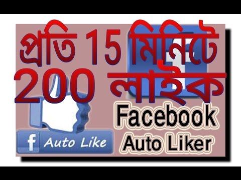 Facebook auto Liker auto like facebook