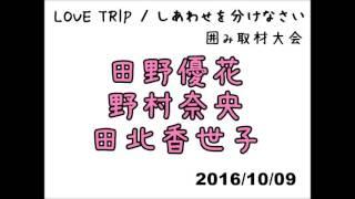 2016/10/09 「LOVE TRIP / しあわせを分けなさい」劇場盤発売記念大握手...