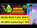 Audio,Mp3 গান Edit করুণ ইচ্ছে মতো Android phone দিয়েই | How to Edit Mp3 Song with Android