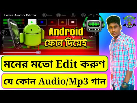 Audio,Mp3 গান Edit করুণ ইচ্ছে মতো Android phone দিয়েই | How to Edit Audio Mp3 Song with Android
