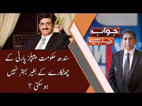 Jawab Chahye with Dr. Danish - Monday 17th February 2020