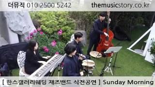 성북동 한스갤러리 결혼식 재즈연주 Sunday morn…