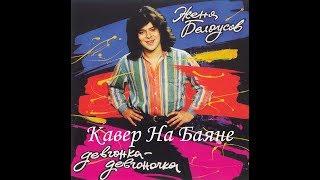 Евгений Белоусов - Девчонка - девчоночка Кавер на Баяне